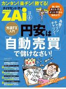 外貨FX入門 円安は「自動売買」で儲けなさい!