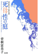 曽根富美子傑作選 死母性の庭(27)(ぶんか社コミックス)