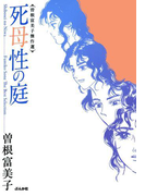 曽根富美子傑作選 死母性の庭(32)(ぶんか社コミックス)