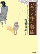 曽根富美子傑作選 パニック母子関係(24)(ぶんか社コミックス)