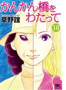 かんかん橋をわたって(108)(ぶんか社コミックス)