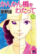 かんかん橋をわたって(111)(ぶんか社コミックス)