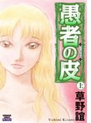 愚者の皮(13)(ぶんか社コミックス)