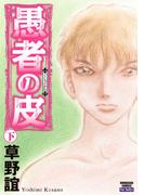 愚者の皮(16)(ぶんか社コミックス)