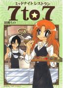 ミッドナイトレストラン 7to7 8巻(まんがタイムコミックス)