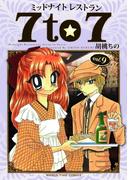 ミッドナイトレストラン 7to7 9巻(まんがタイムコミックス)