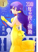 200年の夜と孤独~おひとりさま吸血鬼~ 1巻(まんがタイムコミックス)
