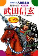 学研まんが人物日本史24 武田信玄 ビッグ版