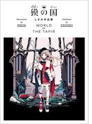 獏の国 しきみ作品集 WORLD OF THE TAPIR(1)