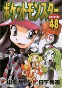 ポケットモンスタースペシャル 48(てんとう虫コミックス スペシャル)