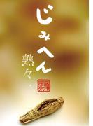 じみへん 熟々(スピリッツじみコミックス)