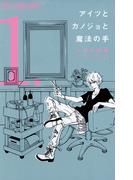 アイツとカノジョと魔法の手 1(フラワーコミックス)