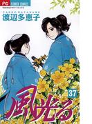 風光る 37(フラワーコミックス)