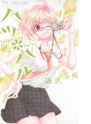 ハツ*ハル 4(フラワーコミックス)