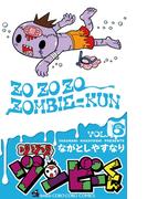 ゾゾゾ ゾンビ-くん 6(てんとう虫コミックス)