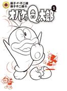 オバケのQ太郎 1(てんとう虫コミックス)