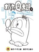 オバケのQ太郎 2(てんとう虫コミックス)