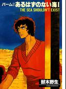 パーム (2) あるはずのない海 I(WINGS COMICS(ウィングスコミックス))