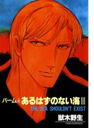 パーム (4) あるはずのない海 III(WINGS COMICS(ウィングスコミックス))