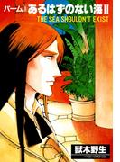 パーム (3) あるはずのない海 II(WINGS COMICS(ウィングスコミックス))