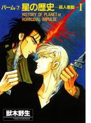 パーム (7) 星の歴史‐殺人衝動‐ I(WINGS COMICS(ウィングスコミックス))