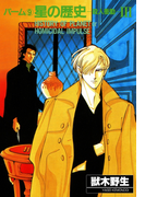 パーム (9) 星の歴史‐殺人衝動‐ III(WINGS COMICS(ウィングスコミックス))