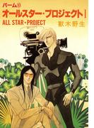 パーム (10) オールスター・プロジェクト I(WINGS COMICS(ウィングスコミックス))