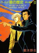 パーム (8) 星の歴史‐殺人衝動‐ II(WINGS COMICS(ウィングスコミックス))