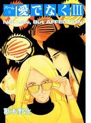 パーム (16) 愛でなく III(WINGS COMICS(ウィングスコミックス))