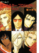 パーム (11) オールスター・プロジェクト II(WINGS COMICS(ウィングスコミックス))