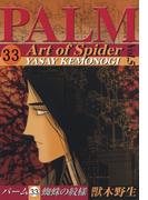 パーム (33) 蜘蛛の紋様 V(WINGS COMICS(ウィングスコミックス))