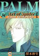 パーム (34) 蜘蛛の紋様 VI(WINGS COMICS(ウィングスコミックス))