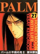 パーム (27) 午前の光 II(WINGS COMICS(ウィングスコミックス))