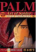 パーム (29) 蜘蛛の紋様 I(WINGS COMICS(ウィングスコミックス))