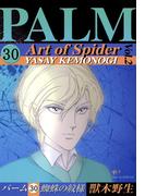 パーム (30) 蜘蛛の紋様 II(WINGS COMICS(ウィングスコミックス))