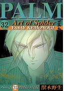 パーム (32) 蜘蛛の紋様 IV(WINGS COMICS(ウィングスコミックス))