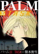 パーム (35) TASK vol.1(WINGS COMICS(ウィングスコミックス))