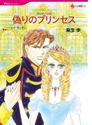 身代わりに囚われてセレクトセット vol.2(ハーレクインコミックス)