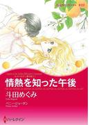 嵐のような恋セット vol.1(ハーレクインコミックス)