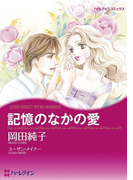 嵐のような恋セット vol.2(ハーレクインコミックス)