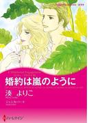 嵐のような恋セット vol.3(ハーレクインコミックス)