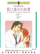 別れと再会セット vol.3(ハーレクインコミックス)
