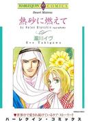 実業家ヒーローセット vol.1(ハーレクインコミックス)