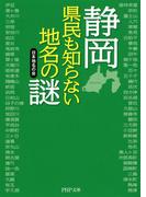 静岡 県民も知らない地名の謎(PHP文庫)
