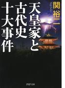 天皇家と古代史十大事件(PHP文庫)