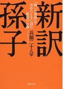 新訳 孫子(PHP文庫)