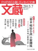 文蔵 2015.7(文蔵)