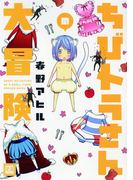 ちびトラさんの大冒険(花音コミックス)