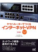 ヤマハルーターでつくるインターネットVPN [第4版]