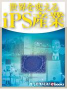 世界を変えるiPS産業(週刊エコノミストebooks)